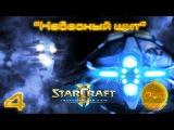 #4 Экскурсия по кораблю [Небесный щит] - Starcraft 2 Legacy of the Void прохождение