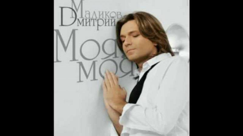 Дмитрий Маликов - Тайная История