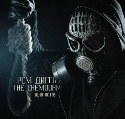 скачать альбом рем дигга & the chemodan - одна петля бесплатно 3