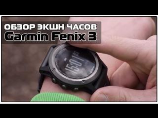 Обзор Garmin Fenix 3. Топовые экшн часы с GPS.