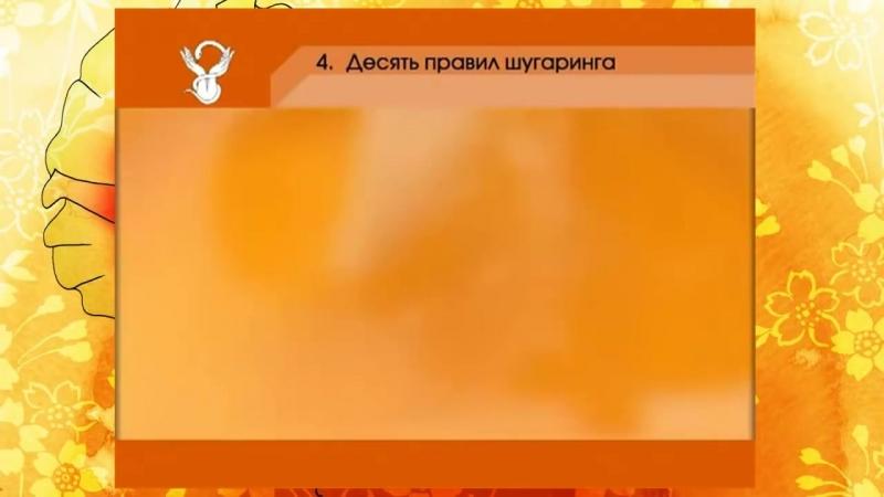 Десять правил шугаринга. Как делать ШУГАРИНГ ПРАВИЛЬНО » Freewka.com - Смотреть онлайн в хорощем качестве