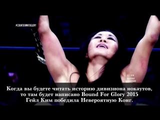 Divas All World   Промо Брук и Гейл.