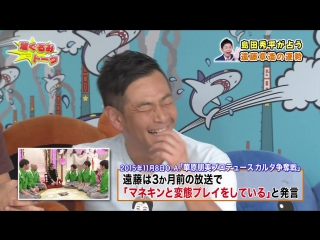 Gaki No Tsukai #1291 (2016.02.07) - Costume Talk (着ぐるみトーク)