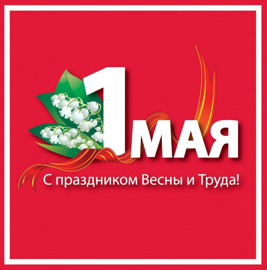 Поздравление с 1 Мая - праздником Весны и Труда! | Ассоциация предпринимателей Китая