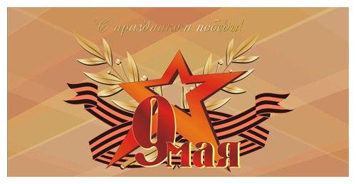 С 71-й годовщиной Победы в Великой Отечественной войне | Ассоциация предпринимателей Китая