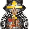 Томская группа Союза Русского Народа