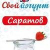 """Закваски """"Свой йогурт"""" Саратов"""