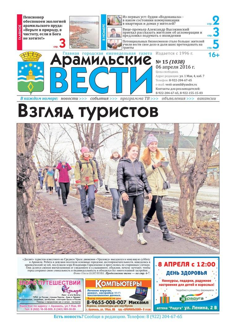 Арамильские вести об Ураловеде