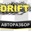 Авторазбор DRIFT|Запчасти|Автозапчасти|Барнаул
