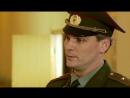 Кремлёвские курсанты 1 сезон 28 серия (СТС 2009)