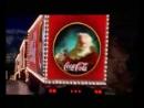 Праздник к нам приходит coca-cola.Старая новогодняя реклама