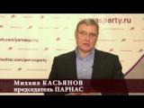 Михаил Касьянов о массовом сносе объектов торговой недвижимости в Москве
