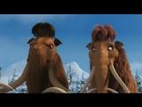 Ледниковый период 3 Эра динозавровIce Age Dawn of the Dinosaurs (2009) ТВ-ролик №1