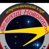 Астрономы-любители Великого Новгорода и области