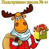 Подслушано школа № 41 г.Новокузнецк