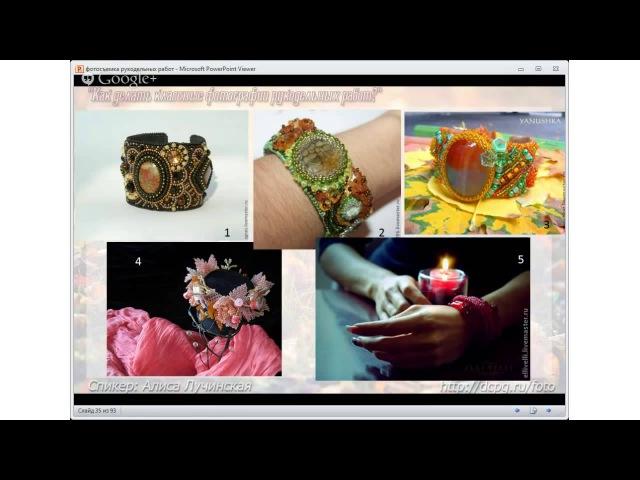 Как сделать классные фотографии своих рукодельных работ Вебинар Алисы Лучинской