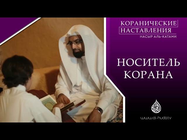 Носитель Корана   Шейх Насыр аль-Катами
