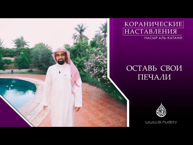 Оставь свои печали | Шейх Насыр аль-Катами