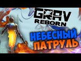 GRAV Reborn - Небесный Патруль #4