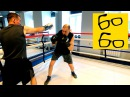 Финты в боксе и польза бокса на улице урок бокса Николая Талалакина и Максима Нестеренко