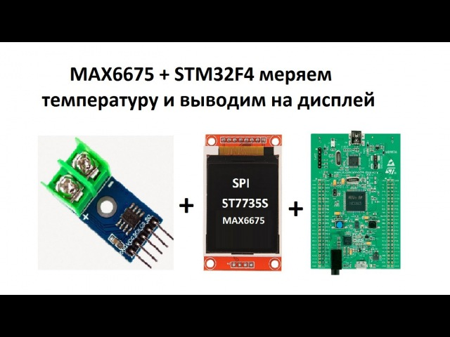 MAX6675 Arduino Connections