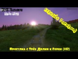 DayZ Standalone - Прогулка с Трёх Долин к Горки (#12)