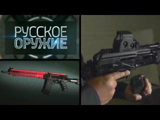 Новый АК - Прототип / И другие Новости Русское Оружие (Техно 24 ТВ)