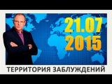 Территория заблуждений - НЛО подделка спецслужб?  21.07.2015 HD