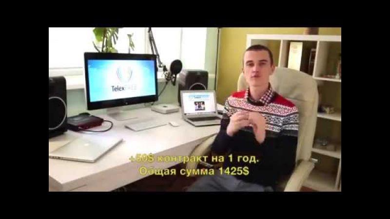 TelexFree Презентация Телексфри для ГЛУХИХ