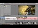 Sony Vegas Pro 12 64 bit УРОК 1 Основы монтажа