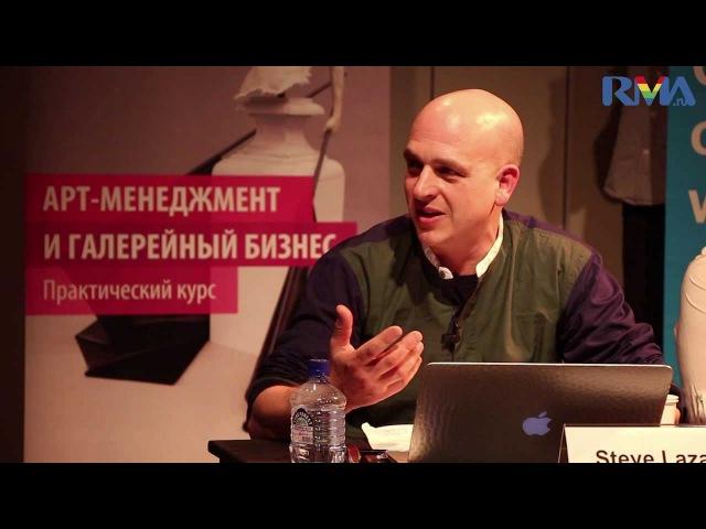 Мастер-класс галериста Стива Лазаридеса (Steve Lazarides) - для RMA