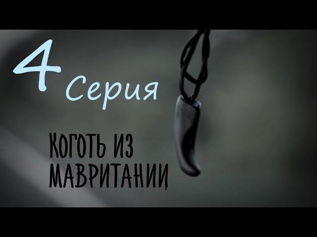 Коготь из Мавритании - Серия 4