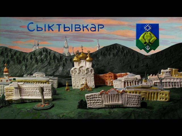 Мульти-Россия - Республика Коми