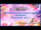 Надежда Федорова Вязаные спицами платья для женщин Идеи Зои Вулвич Пополнения часть1