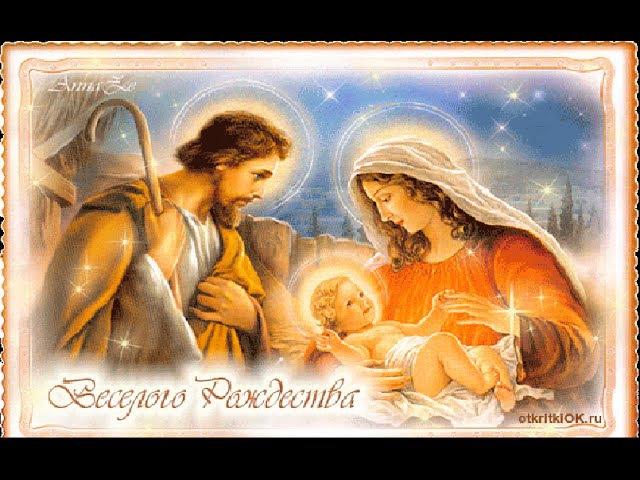 Видео поздравление с Рождеством Христовым