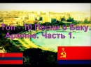 Топ 10 Песни о Баку Армяне Часть 1 Кавказский шансон Caucasian Music