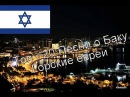 Топ 20 Песни о Баку Горские евреи Кавказский Шасон Caucasian music