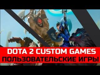 Dota 2 Reborn: Custom games или Пользовательские игры