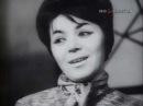 Майя Кристалинская - Я тебя подожду 1963 муз. Аркадия Островского - ст. Льва Ошанина