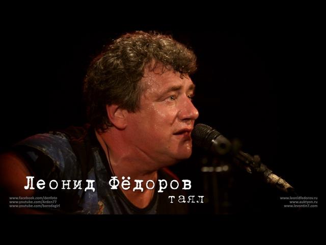 Леонид Фёдоров «Таял»