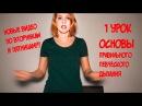 Основы Правильного Певческого Дыхания или как дышать при пении 1 УРОК ВОКАЛА