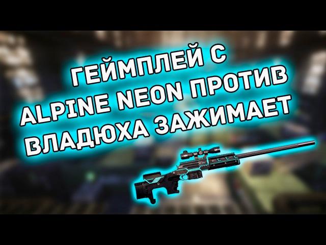 Warface Геймплей с Alpine Neon против ВладюхаЗажимает