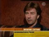 Соседи. Валерий Сюткин (2010)