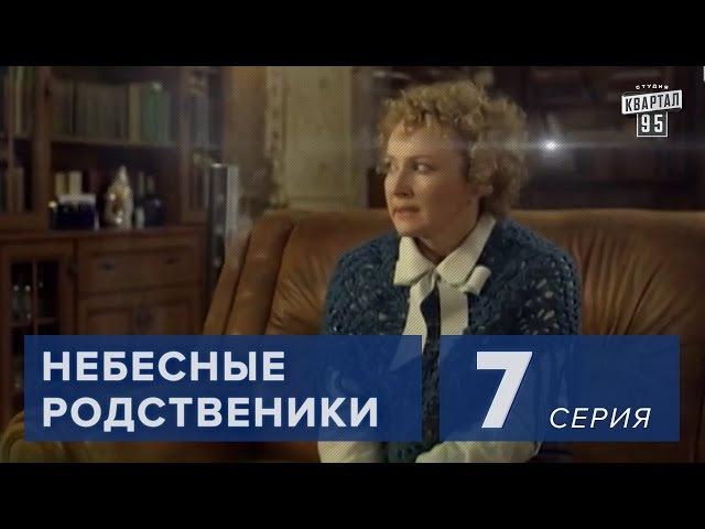Сериал Небесные родственники 7 серия (2011) Мелодрама Комедия в 8-ми сериях