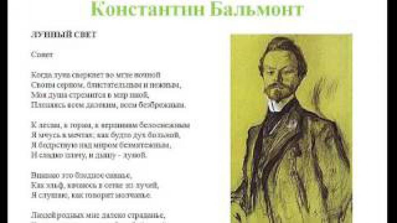 Александр Блок и символизм Урок литературы в 9 классе