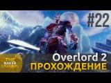 Overlord 2 Прохождение #22