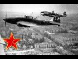 Бомбардировщики - Песни военных лет - Лучшие фото - На честном слове и на одном крыле