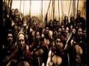 300 Спартанцев Гимн Спарты