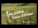Три літа Тараса Шевченка 2 серія