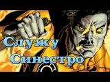 Лобо на Службе у Синестро. Lobo. Sinestro.